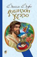Дефо Даніель Робінзон Крузо : роман 978-966-10-3967-3