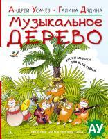 Усачёв Андрей, Дядина Галина Музыкальное дерево 978-5-389-05068-6