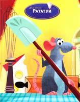 Рататуй. Книга для читання 978-966-2179-04-0