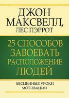 Джон Максвелл, Лес Пэррот 25 способов завоевать расположение людей 978-985-15-0460-8, 978-0-7852-6094-3