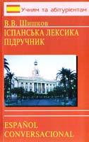 Шишков Вячеслав Іспанська лексика (Розмовна іспанська мова): Навчальний посібник 966-509-026-7