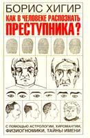 Хигир Борис Как в человеке распознать преступника? 978-5-17-050496-1