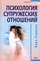 Карл Роджерс Психология супружеских отношений 5-04-009098-6