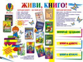 Будна Наталя Олександрівна Дидактичний матеріал/Живи, книго/ 2000000000466