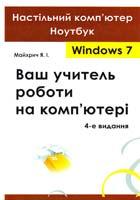 Майхрич Ярослав Ваш учитель роботи на комп'ютері 978-966-96955-5-0