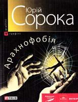 Сорока Юрій Арахнофобія 978-966-03-5360-2