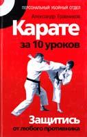Травников Александр Карате за 10 уроков. Защитись от любого противника 978-5-17-063104-9