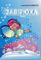 Камінчук Анатолій Семенович Завірюха: Вірші. 978-966-408-338-3