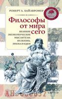 Роберт,Л.,Хайлбронер Философы от мира сего 978-5-389-00073-5