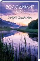 Лис Володимир Острів Сильвестра 978-617-12-7124-1