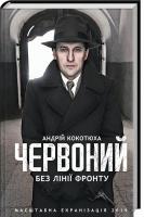 Кокотюха Андрій Червоний. Без лінії фронту 978-617-12-5401-5