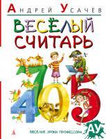 Усачёв Андрей Веселый считарь 978-5-389-01501-2