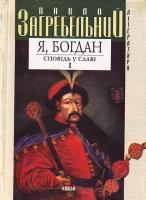 Загребельный Павло Я, Богдан (Сповідь у славі) кн 1 966-03-2157-0