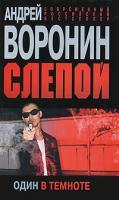 Андрей Воронин Слепой. Один в темноте 978-985-16-8797-4