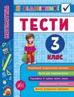 Собчук О. С. Математика. Тести. 3 клас 978-966-284-582-2