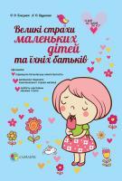 Близнюк Е., Дудченко А. Великі страхи маленьких дітей та їх батьків