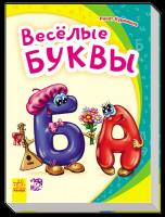 Курмашев Ринат Веселые буквы 9789667477370