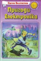 Велтистов Євген Пригоди Електроніка 966-339-065-4