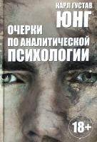 Карл Густав Юнг Очерки по аналитической психологии 978-985-18-4093-5