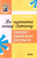 Сухарева Лілія Як навчити вашу дитину швидко і правильно рахувати 978-966-672-348-5