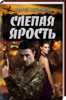 Майдуков Сергей Слепая ярость 978-617-12-1317-3