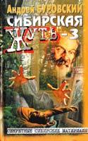 Буровский Андрей Сибирская жуть - 3: Сборник рассказов 5-7867-0087-9