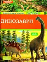 Анн-Софі Боманн Динозаври 978-966-14-0983-4, 978-966-14-1109-7, 978-2-09-251609-6
