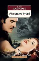 Дюморье Дафна Французов ручей 978-5-389-16843-5