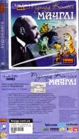 Кіплінг Редьярд Мауглі: Аудіокнига. MP3. 8 год. 5 хв.