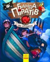 Жюльєтт Парашин-Дені, Олівер Дюпен Банда піратів. На абордаж! 978-617-09-3742-1