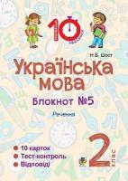 Шост Наталія Богданівна Українська мова. 2 клас. Зошит №5. Речення 2005000008436