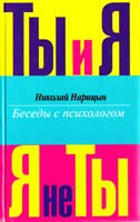 Николай Нарицын Ты и Я, Я не Ты 5-18-000118-8