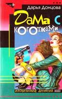 Донцова Дарья Дама с коготками 5-04-002921-7