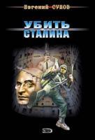 Евгений Сухов Убить Сталина 978-5-699-22576-7