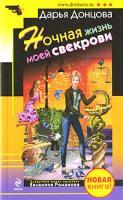 Донцова Дарья Ночная жизнь моей свекрови 978-5-699-42799-4