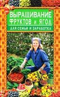 Вадченко Н. Выращивание фруктов и ягод для семьи и заработка 978-966-481-793-3