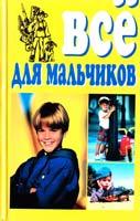 Полякова Ю. Все для мальчиков 966-548-065-0