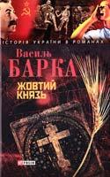 Барка Василь Жовтий князь 978-966-03-3895-1