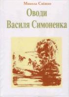 Сніжко Микола Оводи Василя Симоненка 966-693-089-7