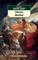 Шекспир Уильям Отелло. Макбет 978-5-389-04999-4