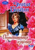 Эмили Брайан Обольстительная герцогиня 978-5-17-063032-5, 978-5-403-02635-2