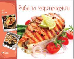Романенко Ірина Риба та морепродукти 978-966-942-258-3
