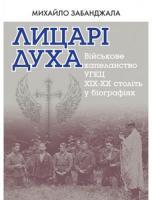 Забанджала Михайло Лицарі Духа: Військові капелани УГКЦ 978-966-938-161-3