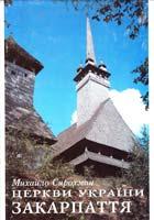 Сирохман Михайло Церкви України. Закарпаття 966-95739-0-4