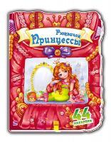 Тищенко Е.В. Чудесный рюкзачок: Рюкзачок принцессы