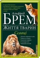 Брем Альфред Життя тварин. Ссавці. Л-О 978-966-14-9384-0