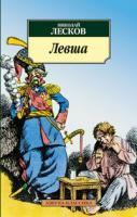 Лесков Николай Левша 978-5-389-02815-9