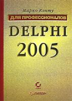 Марко Кэнту Delphi 2005. Для профессионалов 5-469-01235-2