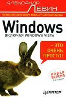 Александр Левин Windows - это очень просто! 978-5-91180-608-8