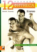 Виталий и Владимир Кличко 12 раундов фитнеса 5-9550-0228-6